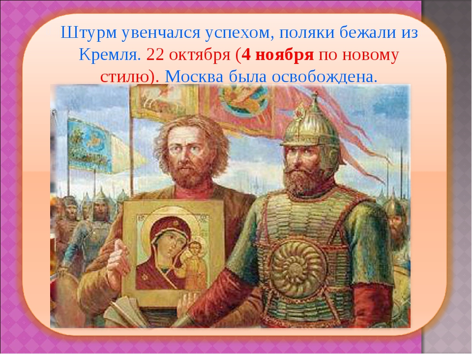 Штурм увенчался успехом, поляки бежали из Кремля. 22 октября (4 ноябряпо но...