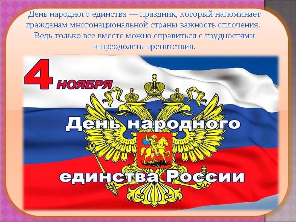 День народного единства— праздник, который напоминает гражданам многонацион...