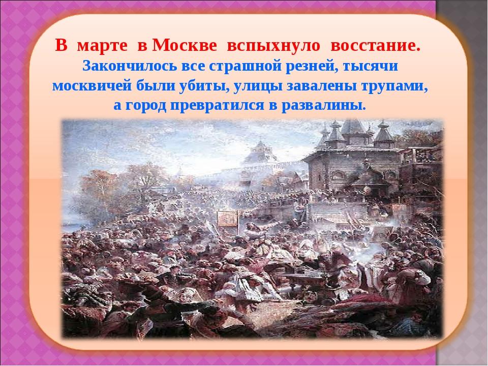 В марте в Москве вспыхнуло восстание. Закончилось все страшной резней, тысяч...