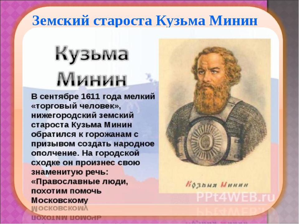 Земский старостаКузьма Минин