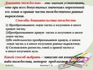 26.06.2011 Кравченко Г. М. * Доказать тождество – это значит установить, что