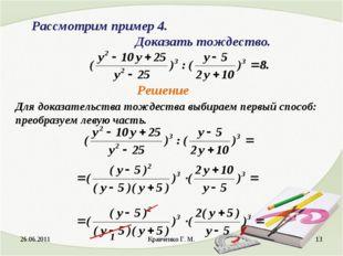 26.06.2011 Кравченко Г. М. * Рассмотрим пример 4. Доказать тождество. Для д