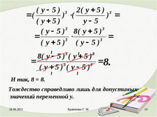 26.06.2011 Кравченко Г. М. * 1 1 1 1 И так, 8 = 8. Тождество справедливо лишь