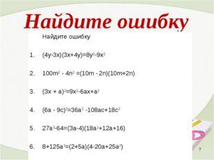 Найдите ошибку * Найдите ошибку 1.(4у-3х)(3х+4у)=8у2-9х2 2.100m2 - 4n2 =(1