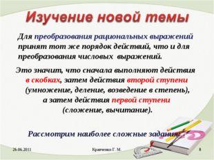 26.06.2011 Кравченко Г. М. * Для преобразования рациональных выражений принят