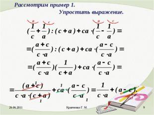 26.06.2011 Кравченко Г. М. * Рассмотрим пример 1. Упростить выражение. 1 1
