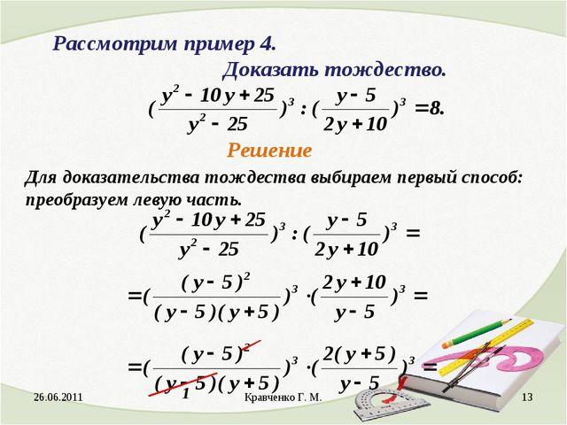26.06.2011 Кравченко Г. М. * Рассмотрим пример 4. Доказать тождество. Для д...