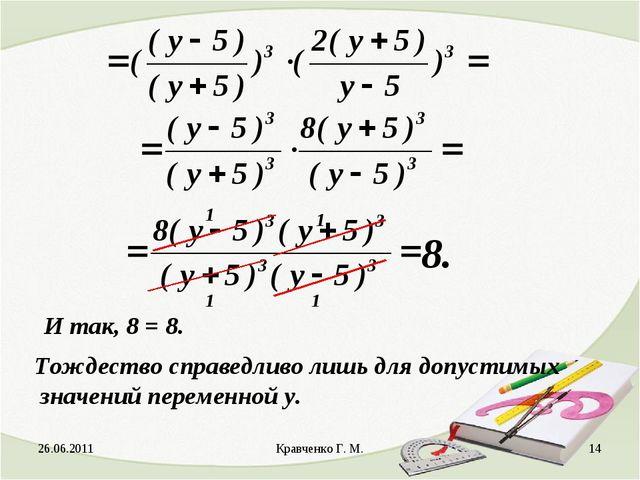 26.06.2011 Кравченко Г. М. * 1 1 1 1 И так, 8 = 8. Тождество справедливо лишь...