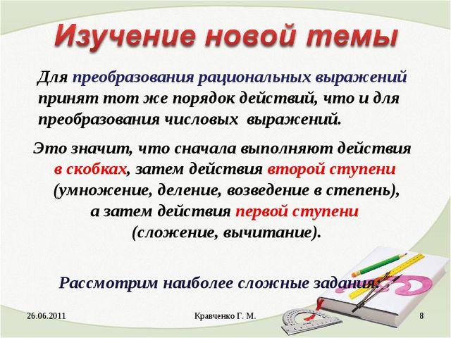 26.06.2011 Кравченко Г. М. * Для преобразования рациональных выражений принят...