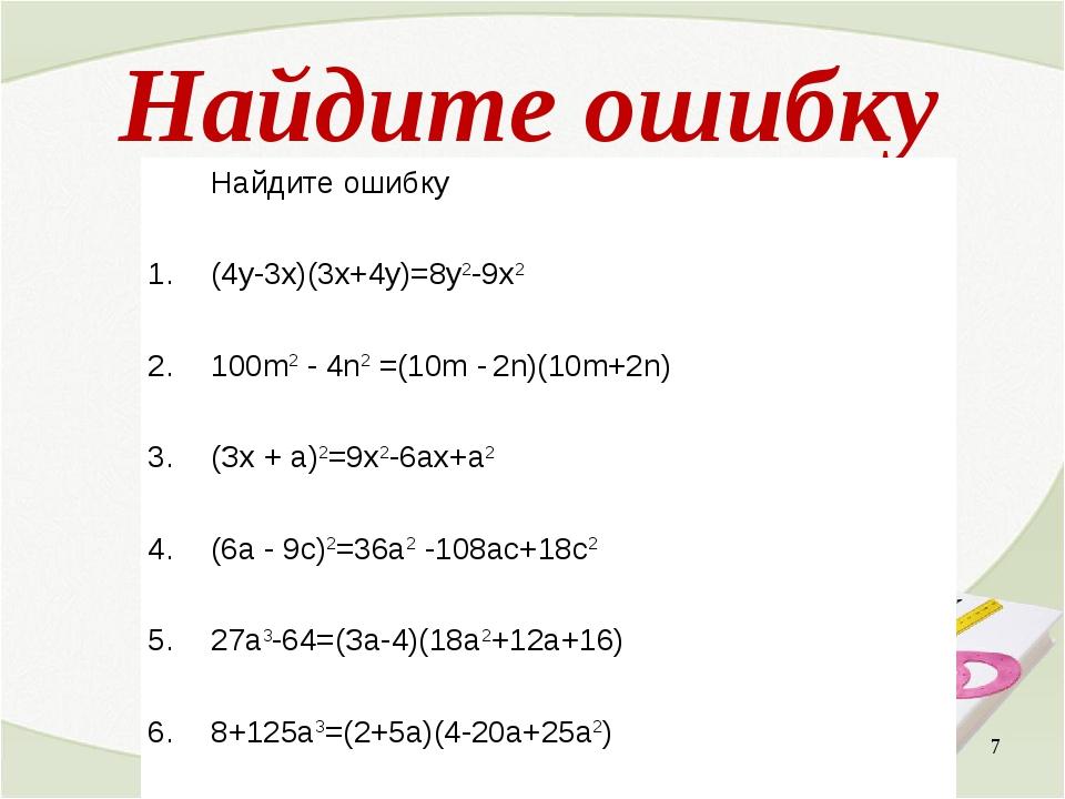Найдите ошибку * Найдите ошибку 1.(4у-3х)(3х+4у)=8у2-9х2 2.100m2 - 4n2 =(1...