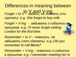 Differences in meaning between to V and V-ing Forget + to V – забыть, не помн