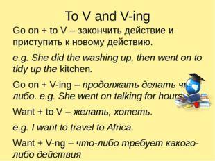 To V and V-ing Go on + to V – закончить действие и приступить к новому действ