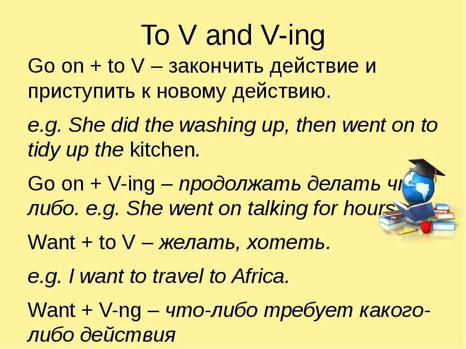 To V and V-ing Go on + to V – закончить действие и приступить к новому действ...