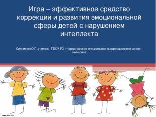 Игра – эффективное средство коррекции и развития эмоциональной сферы детей с