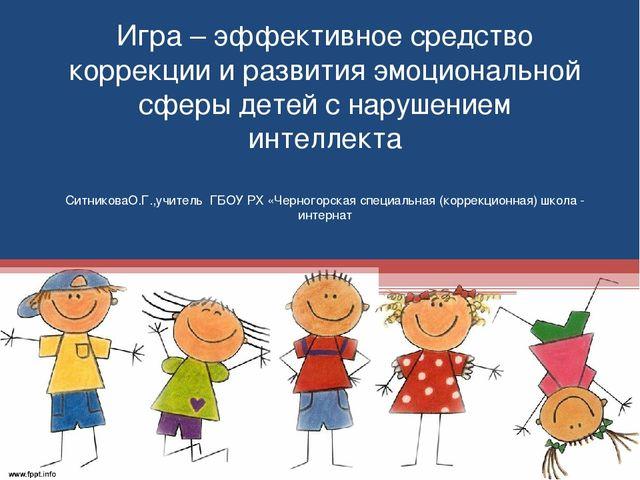 Игра – эффективное средство коррекции и развития эмоциональной сферы детей с...