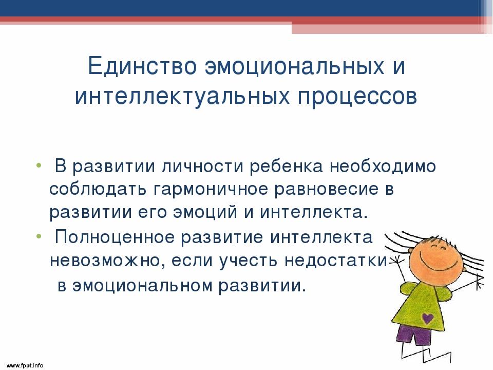 Единство эмоциональных и интеллектуальных процессов В развитии личности ребен...
