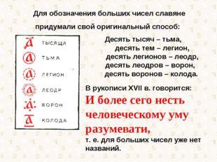 Для обозначения больших чисел славяне придумали свой оригинальный способ: Дес
