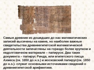 Самые древние из дошедших до нас математических записей высечены на камне, но