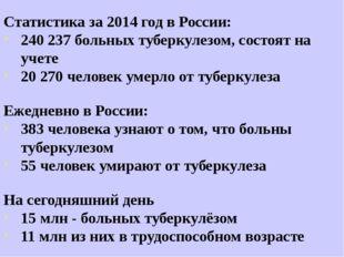 Статистика за 2014 год в России: 240 237 больных туберкулезом, состоят на уче