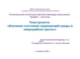 МКОУ «Средняя школа №2» г. Сухиничи Сухиничского района Калужской области  Р