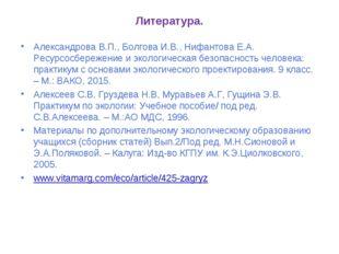 Литература. Александрова В.П., Болгова И.В., Нифантова Е.А. Ресурсосбережение