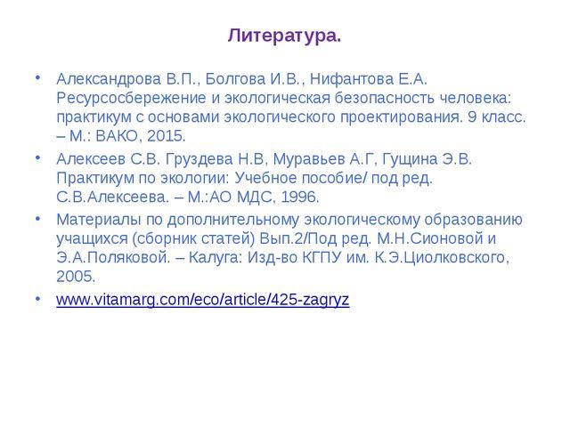 Литература. Александрова В.П., Болгова И.В., Нифантова Е.А. Ресурсосбережение...