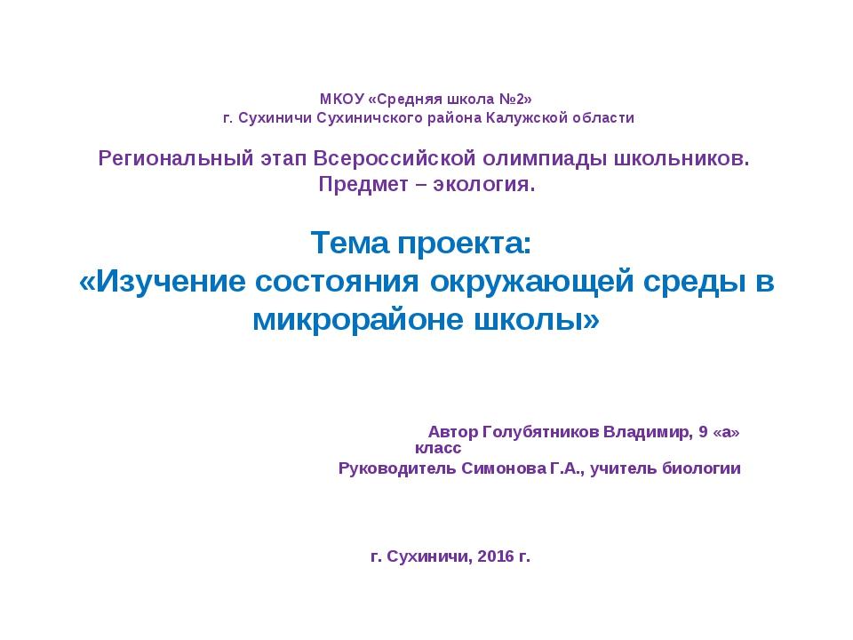 МКОУ «Средняя школа №2» г. Сухиничи Сухиничского района Калужской области  Р...