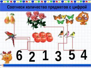 2 5 4 6 1 3 Соотнеси количество предметов с цифрой