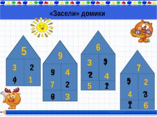 2 4 ? ? ? ? ? ? ? ? ? ? ? «Засели» домики 2 5 5 2 6 3 3 1 1 3 5 1 7 4 2 6 9 3