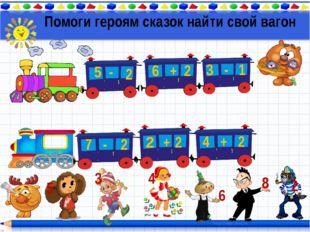 Помоги героям сказок найти свой вагон 2 4 3 6 5 8 7 - 2 2 + 2 4 + 2 5 - 2 6 +