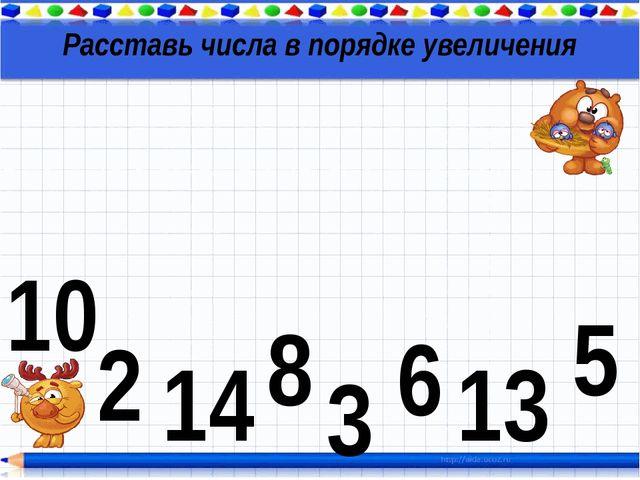 10 2 3 14 5 6 8 13 Расставь числа в порядке увеличения