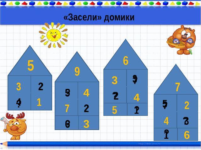 2 4 ? ? ? ? ? ? ? ? ? ? ? «Засели» домики 2 5 5 2 6 3 3 1 1 3 5 1 7 4 2 6 9 3...