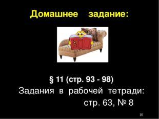 Домашнее задание: § 11 (стр. 93 - 98) Задания в рабочей тетради: стр. 63, № 8