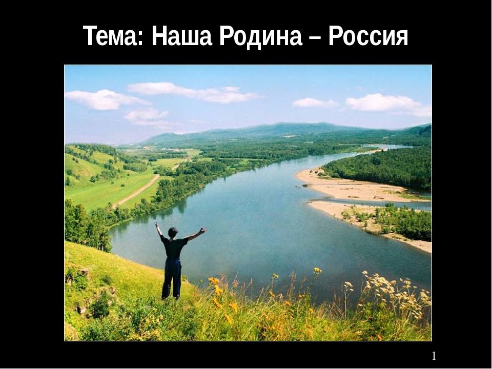 Тема: Наша Родина – Россия
