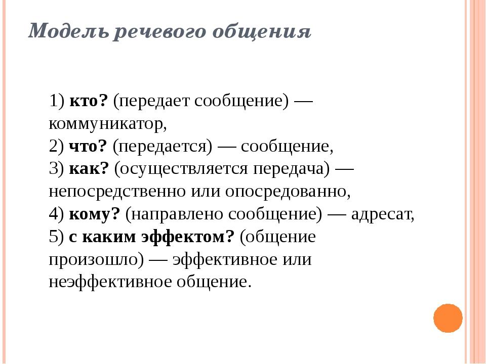Модель речевого общения 1) кто? (передает сообщение) — коммуникатор, 2) что?...