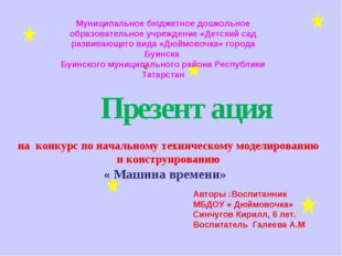 Презентация Муниципальное бюджетное дошкольное образовательное учреждение «Д