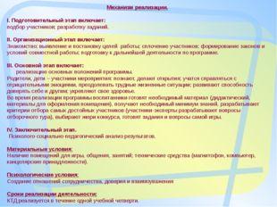 Механизм реализации. I. Подготовительный этап включает: подбор участников; ра
