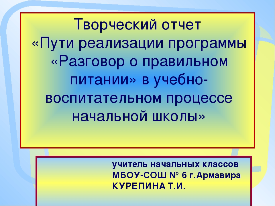 Творческий отчет «Пути реализации программы «Разговор о правильном питании» в...