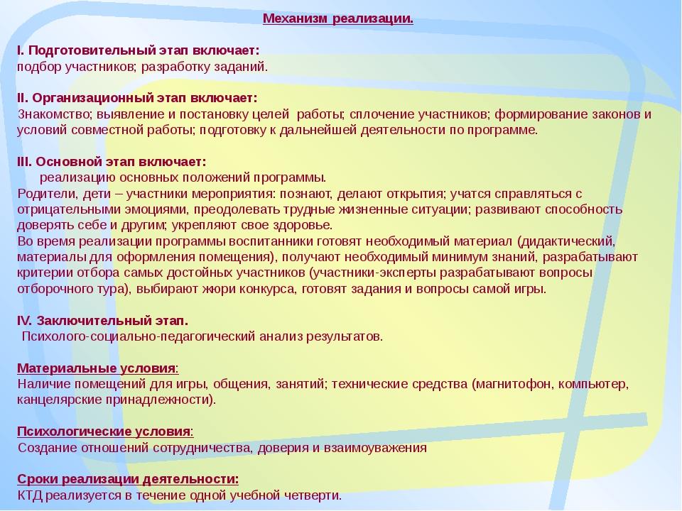 Механизм реализации. I. Подготовительный этап включает: подбор участников; ра...