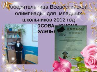 Победительница Всероссийской олимпиады для младших школьников 2012 год КРИВОН