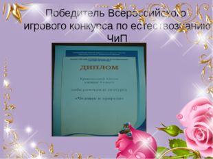 Победитель Всероссийского игрового конкурса по естествознанию ЧиП