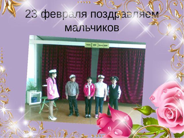 23 февраля поздравляем мальчиков
