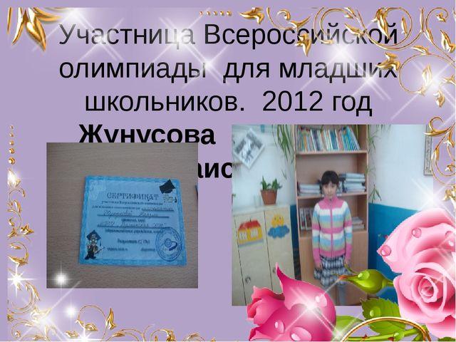 Участница Всероссийской олимпиады для младших школьников. 2012 год Жунусова Н...