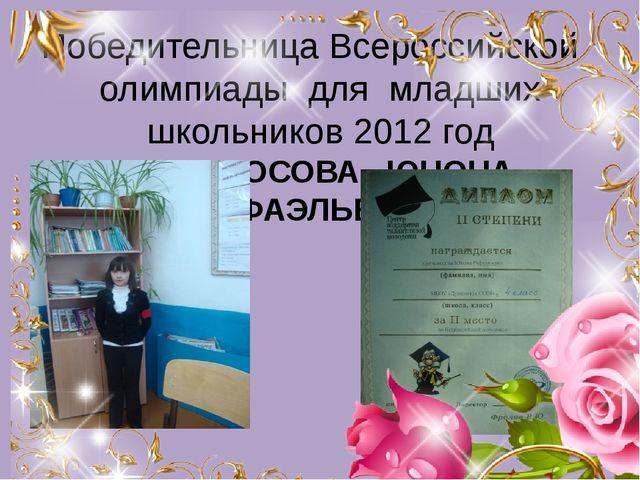 Победительница Всероссийской олимпиады для младших школьников 2012 год КРИВОН...