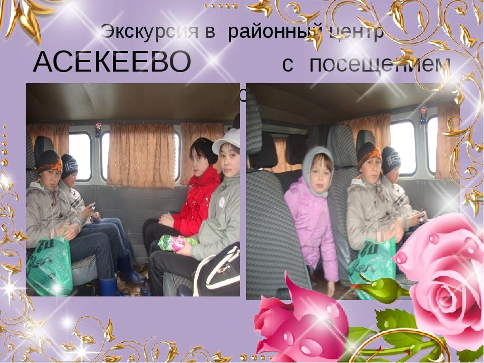 Экскурсия в районный центр АСЕКЕЕВО с посещением цирка