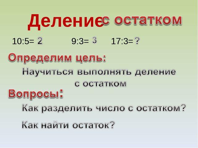 Деление 10:5=9:3=17:3=