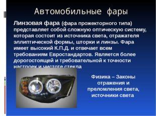 Автомобильные фары Линзовая фара (фара прожекторного типа) представляет собой