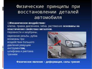Физические принципы при восстановлении деталей автомобиля 1)Механическое возд