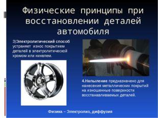 Физические принципы при восстановлении деталей автомобиля 3)Электролитический