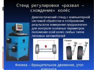 Стенд регулировки «развал – схождение» колёс Диагностический стенд с компьюте